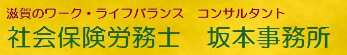 滋賀のワーク・ライフバランス コンサルタント 社会保険労務士 坂本事務所